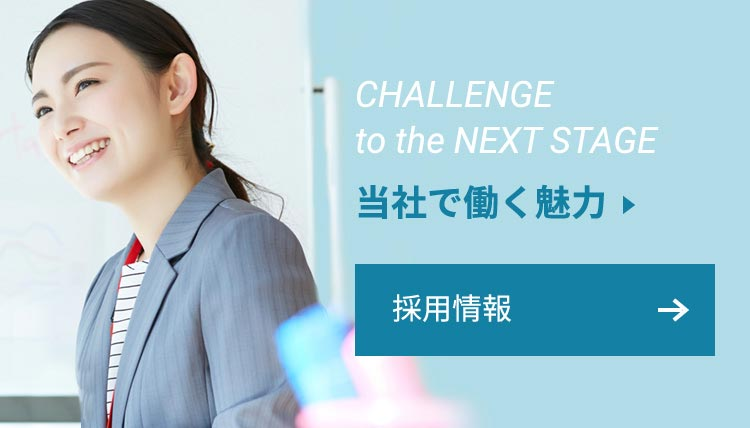 CHALLENGE_to_the_NEXT_STAGE_採用情報